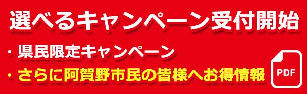 安田温泉 阿賀野市民キャンペーン