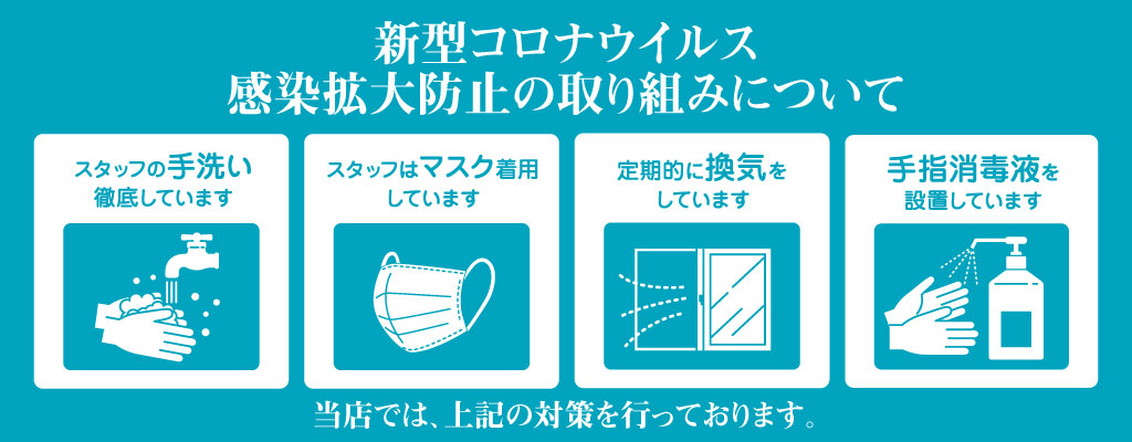 安田温泉 コロナ対策について