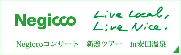 Negicco新潟ツアー「2020夏、新潟巡り」