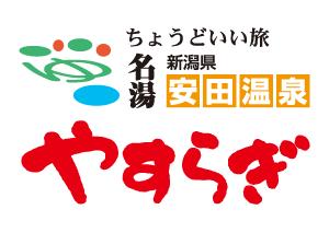 新潟 名湯 安田温泉やすらぎ 日帰り温泉/宿泊【公式サイト】