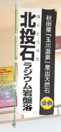 秋田県「玉川温泉」産天然石 北投石 ラジウム岩盤浴