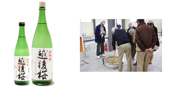 白鳥蔵(越後桜酒造)